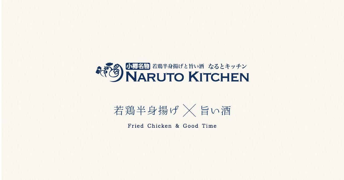 若鶏半身揚げなるとキッチン|東京 五反田店
